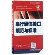 串行通信接口规范与标准/嵌入式系统经典丛书