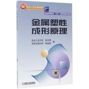 金属塑性成形原理(普通高等教育九五国家级重点教材)
