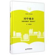 词中城市(回望宋朝城市黄金时代)(精)/中国书籍学术之星文库