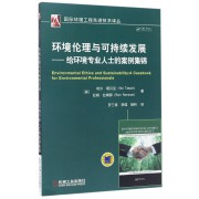 环境伦理与可持续发展--给环境专业人士的案例集锦/国际环境工程先进技术译丛