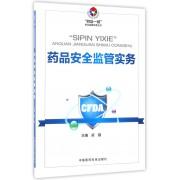 药品安全监管实务/四品一械安全监管实务丛书