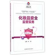 化妆品安全监管实务/四品一械安全监管实务丛书