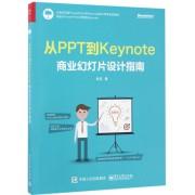 从PPT到Keynote(商业幻灯片设计指南)