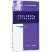 肿瘤化疗及支持治疗用药咨询标准化手册/用药咨询标准化手册丛书