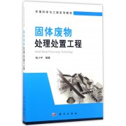 固体废物处理处置工程(环境科学与工程系列教材)