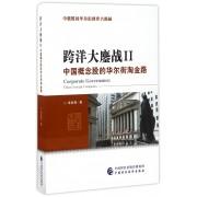 跨洋大鏖战(Ⅱ中国概念股的华尔街淘金路)