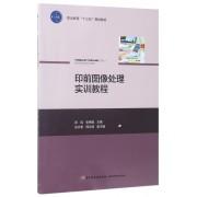 印前图像处理实训教程(职业教育十三五规划教材)