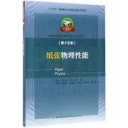 纸张物理性能(中文版)/造纸及其装备科学技术丛书