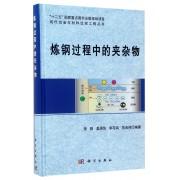 炼钢过程中的夹杂物(精)/现代冶金与材料过程工程丛书