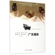 广告摄影(普通高等教育应用技术型院校艺术设计类专业规划教材)