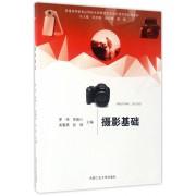 摄影基础(普通高等教育应用技术型院校艺术设计类专业规划教材)