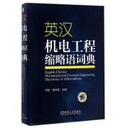 英汉机电工程缩略语词典(精)
