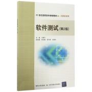 软件测试(第2版21世纪高职高专规划教材)/计算机系列