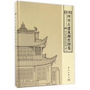 四川古建筑测绘图集(第4辑)(精)