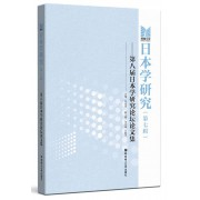 日本学研究(第7辑第8届日本学研究论坛论文集)/博雅文库