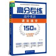 高中英语语法填空150篇(高考新题型高分必练2018年新高考必备)/高分专练
