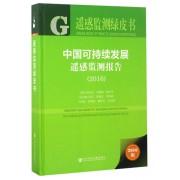 中国可持续发展遥感监测报告(2016)(精)/遥感监测绿皮书