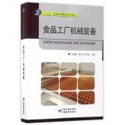 食品工厂机械装备(十三五普通高等教育规划教材)