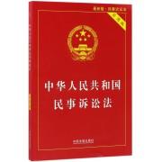 中华人民共和国民事诉讼法(实用版最新版)