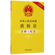 中华人民共和国消防法注解与配套(第4版)