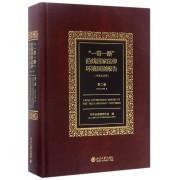 一带一路沿线国家法律环境国别报告(第2卷中英文对照)(精)