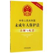 中华人民共和国未成年人保护法注解与配套(第4版)