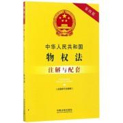 中华人民共和国物权法注解与配套(第4版)