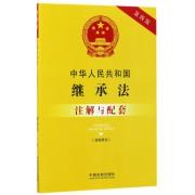 中华人民共和国继承法注解与配套(第4版)