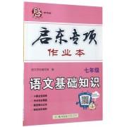 语文基础知识(7年级)/启东专项作业本