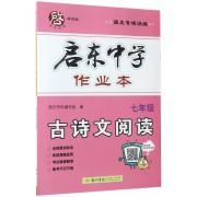 七年级古诗文阅读(语文专项训练)/启东中学作业本