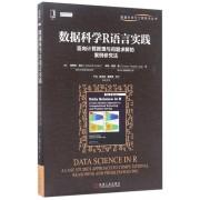 数据科学R语言实践(面向计算推理与问题求解的案例研究法)/数据科学与工程技术丛书