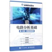 电路分析基础(第4版职业院校电类十三五微课版规划教材)