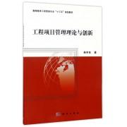 工程项目管理理论与创新(高等教育工程管理专业十三五规划教材)