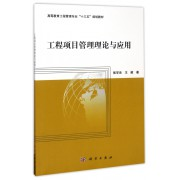 工程项目管理理论与应用(高等教育工程管理专业十三五规划教材)