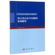 热点食品安全问题的案例解析/现代食品安全控制技术与策略丛书