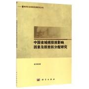 中国省域碳排放影响因素及排放权分配研究/经济社会统筹发展研究丛书