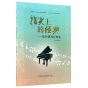 指尖上的经典--流行钢琴金曲集