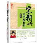 宋朝果然很有料(第5卷)/历史新阅读丛书