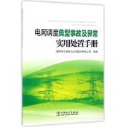 电网调度典型事故及异常实用处置手册
