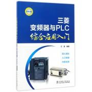 三菱变频器与PLC综合应用入门(双色版)