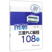 图解三菱PLC编程108例