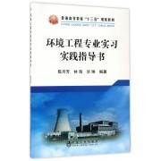 环境工程专业实习实践指导书(普通高等教育十三五规划教材)