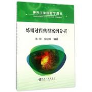 炼钢过程典型案例分析(研究生案例教学用书)