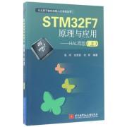 STM32F7原理与应用--HAL库版(上)/正点原子教你学嵌入式系统丛书