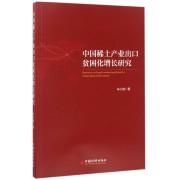 中国稀土产业出口贫困化增长研究