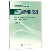 高温超导限流器/高温超导技术系列丛书