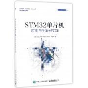STM32单片机应用与全案例实践/嵌入式技术与应用丛书