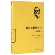肖斯塔科维奇传--生平与创作/世界名人传记丛书