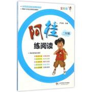 阿桂练阅读(2年级全彩版)/小学语文核心素养训练丛书