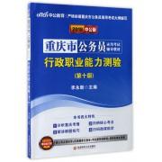 行政职业能力测验(第10版2018中公版重庆市公务员录用考试辅导教材)